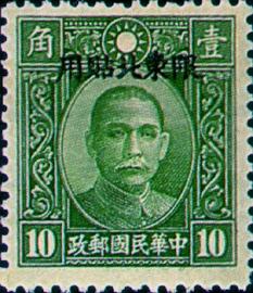 常東北002國父像先烈像香港版「限東北貼用」郵票
