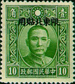 (ND2.5)Northeastern Def 002 Dr. Sun Yat-sen and Martyrs Issue, Hongkong Print, with Overprint Reading