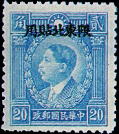 (ND2.6)Northeastern Def 002 Dr. Sun Yat-sen and Martyrs Issue, Hongkong Print, with Overprint Reading