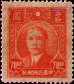 (D51.4)Definitive 051 Dr. Sun Yat-sen Issue, 1st Shanghai Dah Tung Print (1946)