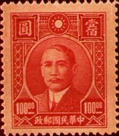 (D51.5)Definitive 051 Dr. Sun Yat-sen Issue, 1st Shanghai Dah Tung Print (1946)