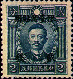 "Taiwan Def 002 Martyrs Issue, Hongkong Print, with Overprint Reading ""Restricted for Use in Taiwan"" (1946)"