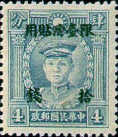 常臺002先烈像香港版「限臺灣貼用」改值郵票