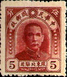 Northeastern Def 003 Dr. Sun Yat-sen Issue, 1st Peiping C.E.P.W. Print, with Overprint Reading
