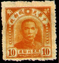 (ND3.2)Northeastern Def 003 Dr. Sun Yat-sen Issue, 1st Peiping C.E.P.W. Print, with Overprint Reading