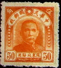 常東北003國父像北平中央1版限東北貼用郵票