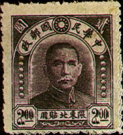 (ND3.7)Northeastern Def 003 Dr. Sun Yat-sen Issue, 1st Peiping C.E.P.W. Print, with Overprint Reading