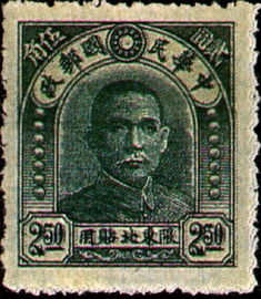 (ND3.8)Northeastern Def 003 Dr. Sun Yat-sen Issue, 1st Peiping C.E.P.W. Print, with Overprint Reading