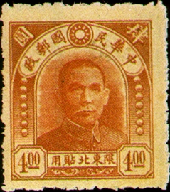 (ND3.10)Northeastern Def 003 Dr. Sun Yat-sen Issue, 1st Peiping C.E.P.W. Print, with Overprint Reading