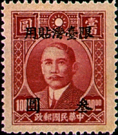 (TD4.2)Taiwan Def 004 Dr. Sun Yat-sen Issue, 1st Shanghai Dah Tung Print, with Overprint Reading