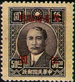 (TD4.3)Taiwan Def 004 Dr. Sun Yat-sen Issue, 1st Shanghai Dah Tung Print, with Overprint Reading
