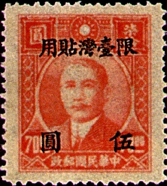 (TD4.4)Taiwan Def 004 Dr. Sun Yat-sen Issue, 1st Shanghai Dah Tung Print, with Overprint Reading