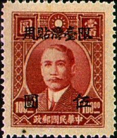 (TD4.5)Taiwan Def 004 Dr. Sun Yat-sen Issue, 1st Shanghai Dah Tung Print, with Overprint Reading