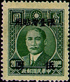 (TD4.6)Taiwan Def 004 Dr. Sun Yat-sen Issue, 1st Shanghai Dah Tung Print, with Overprint Reading