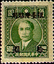 (TD4.7)Taiwan Def 004 Dr. Sun Yat-sen Issue, 1st Shanghai Dah Tung Print, with Overprint Reading