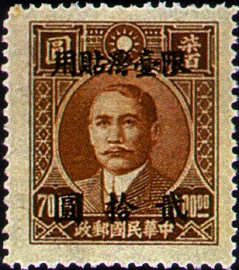 (TD4.8)Taiwan Def 004 Dr. Sun Yat-sen Issue, 1st Shanghai Dah Tung Print, with Overprint Reading