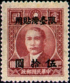 (TD4.9)Taiwan Def 004 Dr. Sun Yat-sen Issue, 1st Shanghai Dah Tung Print, with Overprint Reading