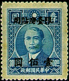(TD4.10)Taiwan Def 004 Dr. Sun Yat-sen Issue, 1st Shanghai Dah Tung Print, with Overprint Reading