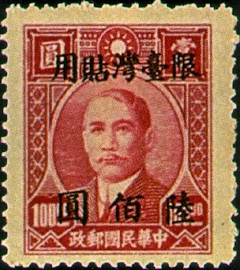 (TD4.11)Taiwan Def 004 Dr. Sun Yat-sen Issue, 1st Shanghai Dah Tung Print, with Overprint Reading