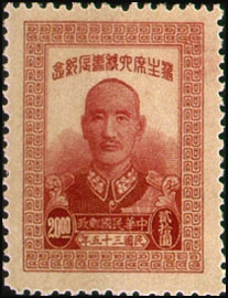 Commemorative 22 Chairman Chiang Kai–shek's 60th Birthday Commemorative Issue (1946)