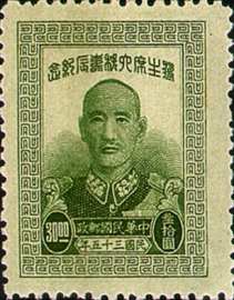 (C22.2            )Commemorative 22 Chairman Chiang Kai–shek's 60th Birthday Commemorative Issue (1946)