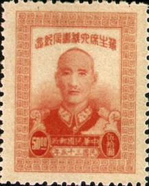 (C22.3            )Commemorative 22 Chairman Chiang Kai–shek's 60th Birthday Commemorative Issue (1946)