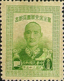 (C22.4            )Commemorative 22 Chairman Chiang Kai–shek's 60th Birthday Commemorative Issue (1946)