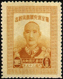 (C22.5            )Commemorative 22 Chairman Chiang Kai–shek's 60th Birthday Commemorative Issue (1946)