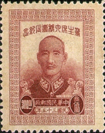 (C22.6            )Commemorative 22 Chairman Chiang Kai–shek's 60th Birthday Commemorative Issue (1946)