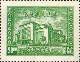 (C23.1                 )Commemorative 23 National Assembly Commemorative Issue (1946)