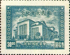 (C23.2                 )Commemorative 23 National Assembly Commemorative Issue (1946)