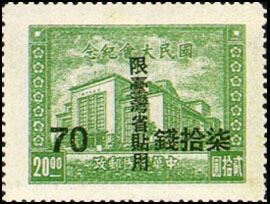 "Taiwan Commemorative 1 National Assembly Commemorative Issue with Overprint Reading ""Restricted for Use in Taiwan"" (1946)"