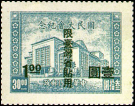 (TC1.2)Taiwan Commemorative 1 National Assembly Commemorative Issue with Overprint Reading