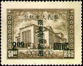 (TC1.3)Taiwan Commemorative 1 National Assembly Commemorative Issue with Overprint Reading