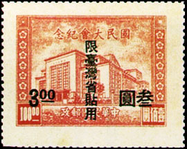 (TC1.4)Taiwan Commemorative 1 National Assembly Commemorative Issue with Overprint Reading