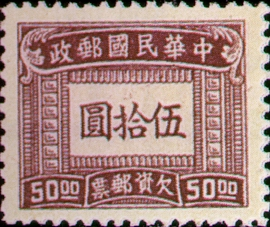 Tax 13 Shanghai Print Postage-Due Stamps (1947)