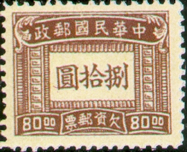 欠13上海版欠資郵票