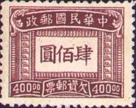 (欠13.6)欠13上海版欠資郵票