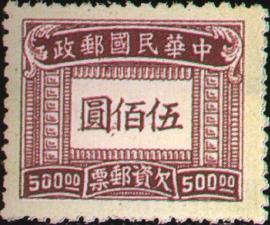 (欠13.7)欠13上海版欠資郵票