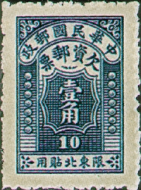 Northeastern Tax 01 Postage-Due Stamps for Use in Northeastern Provinces (1947)