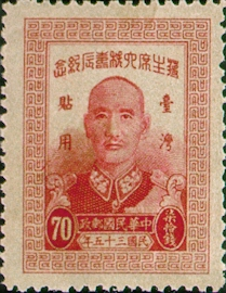 Taiwan Commemorative 2 Chairman Chiang Kai-shek's 60th Birthday Commemorative Issue Designated for Use in Taiwan (1947)