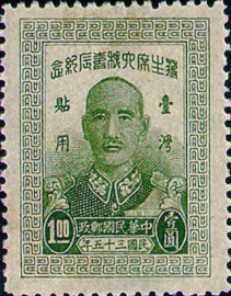 (TC2.2)Taiwan Commemorative 2 Chairman Chiang Kai-shek's 60th Birthday Commemorative Issue Designated for Use in Taiwan (1947)