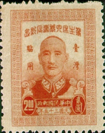 (TC2.3)Taiwan Commemorative 2 Chairman Chiang Kai-shek's 60th Birthday Commemorative Issue Designated for Use in Taiwan (1947)