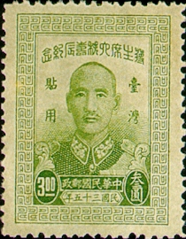 (TC2.4)Taiwan Commemorative 2 Chairman Chiang Kai-shek's 60th Birthday Commemorative Issue Designated for Use in Taiwan (1947)
