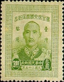 (紀臺2.4)紀臺002蔣主席6秩壽辰紀念臺灣貼用郵票