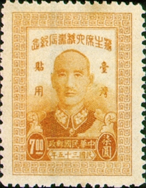 (TC2.5)Taiwan Commemorative 2 Chairman Chiang Kai-shek's 60th Birthday Commemorative Issue Designated for Use in Taiwan (1947)