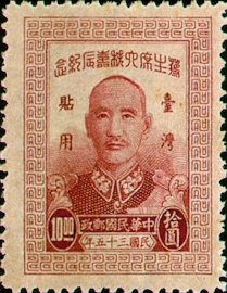 (TC2.6)Taiwan Commemorative 2 Chairman Chiang Kai-shek's 60th Birthday Commemorative Issue Designated for Use in Taiwan (1947)