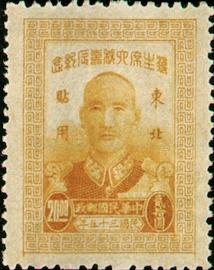 紀東北001蔣主6秩壽辰紀念東北貼用郵票