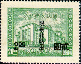 "Northeastern Commemorative 2 National Assembly Commemorative Issue with Overprint Reading ""Restricted for Use in Northeastern Provinces (1947)"