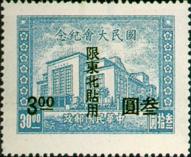 (NC2.2 )Northeastern Commemorative 2 National Assembly Commemorative Issue with Overprint Reading